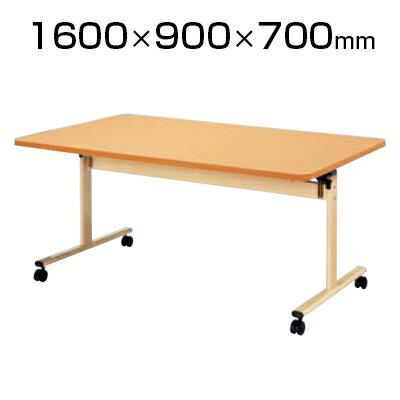 天板跳ね上げ式テーブル/双輪キャスター付/ABS樹脂エッジ巻/幅1600×奥行900mm/TR-1690EB
