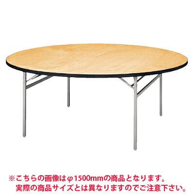 パーティ レセプション用 折りたたみテーブル/丸型/シナベニアタイプ アルミ脚/直径1800mm  レセプションテーブル 結婚式 披露宴 レストラン