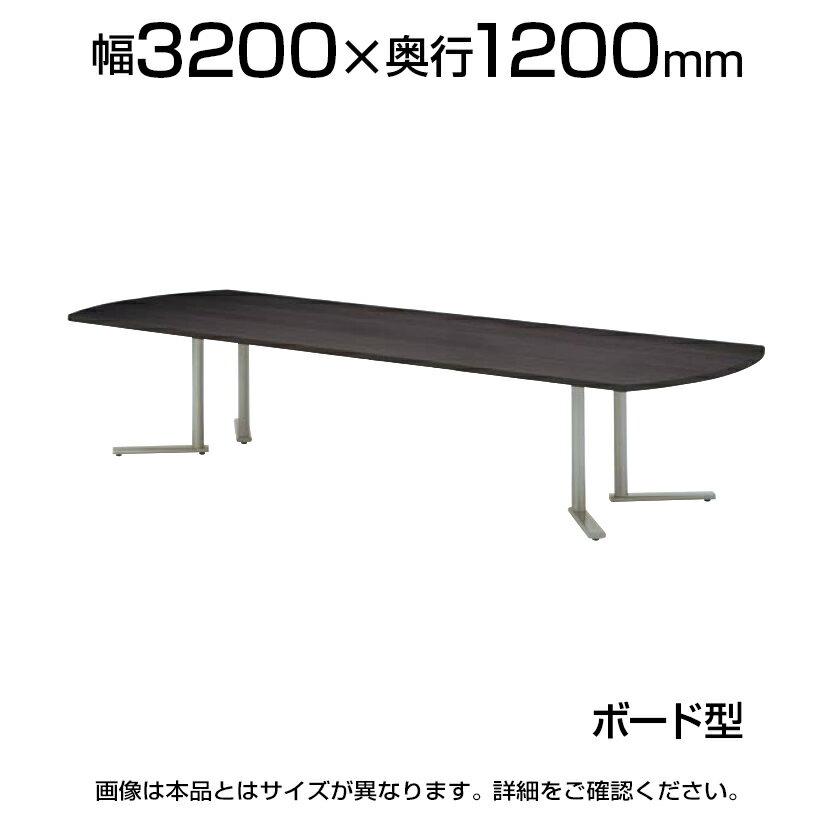 エグゼクティブテーブル/ボート型/幅3200×奥行1200mm/NRB-3212B