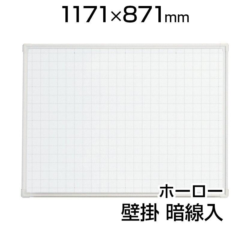 PLUS(プラス) ホワイトボード LB2 壁掛け ニッケルホーロー製 暗線 1200×900 VI-LB2-340SHWG