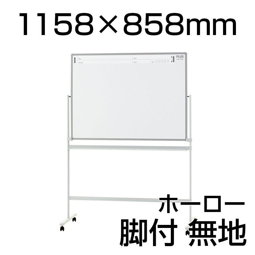 PLUS(プラス) ホワイトボード PASHABO(パシャボ) 1158×858mm 片面脚付き ホーロー製 スマホ対応 幅1280×奥行610×高さ1800mm
