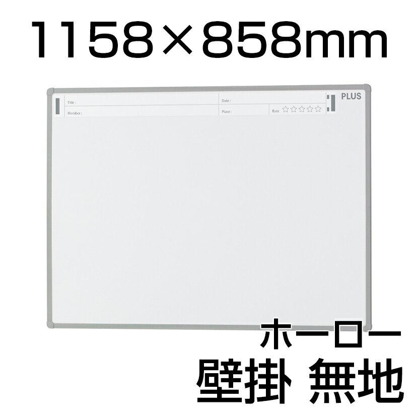PLUS(プラス) ホワイトボード PASHABO(パシャボ) 1158×858mm 壁掛け ホーロー製 スマホ対応 幅1200×奥行20×高さ900mm