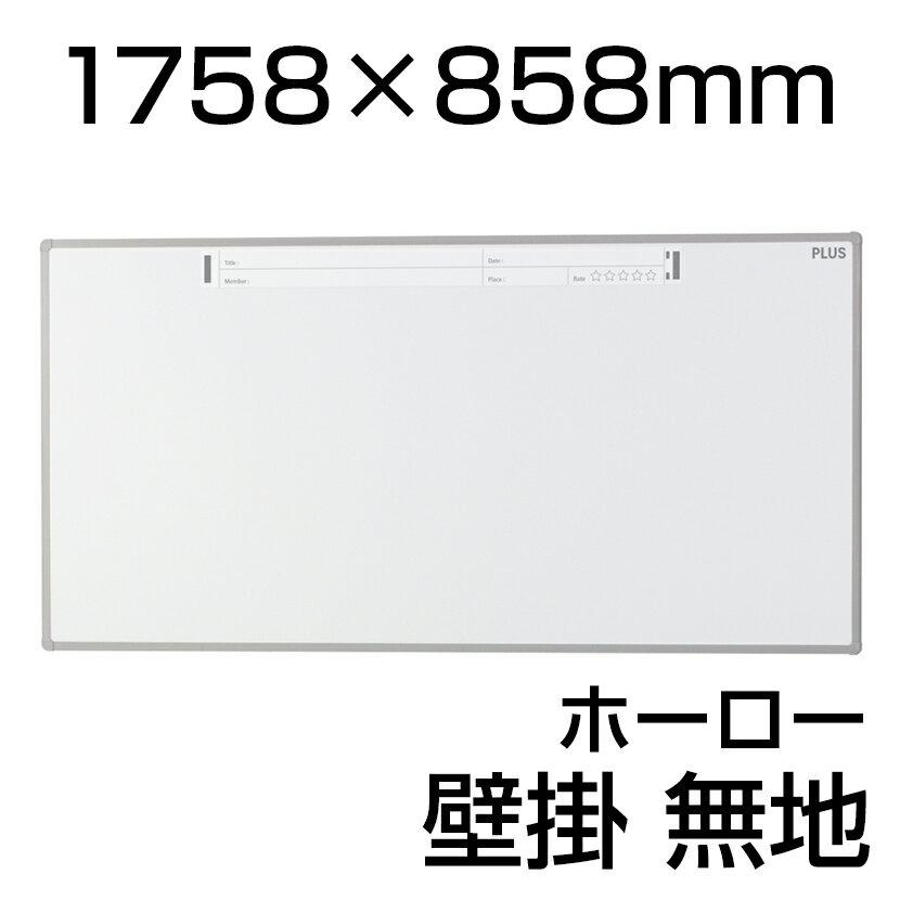 PLUS(プラス) ホワイトボード PASHABO(パシャボ) 1758×858mm 壁掛け ホーロー製 スマホ対応 幅1800×奥行20×高さ900mm