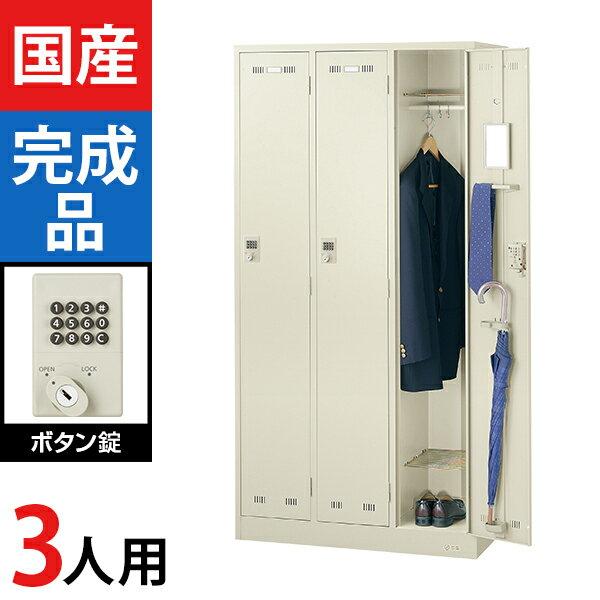 ◇スチールロッカー 3人用ボタン錠式ロッカー/SLD-3