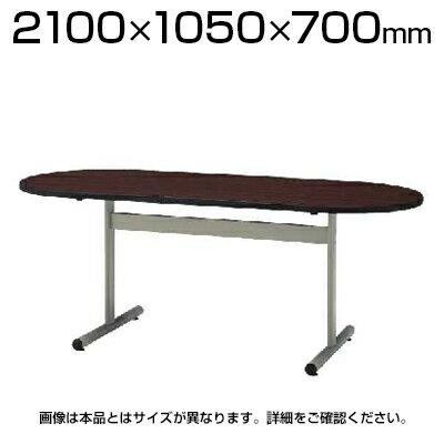 TTシリーズ ミーティングテーブル 楕円型 幅2100×奥行1050×高さ700mm / TT-T2105R