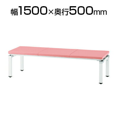 ロビーチェア/幅1500mm/TO-FLC-1500