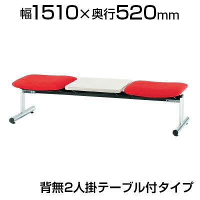 ロビーチェア/2人用・背無・テーブル付・布張り/TO-FSL-2NT