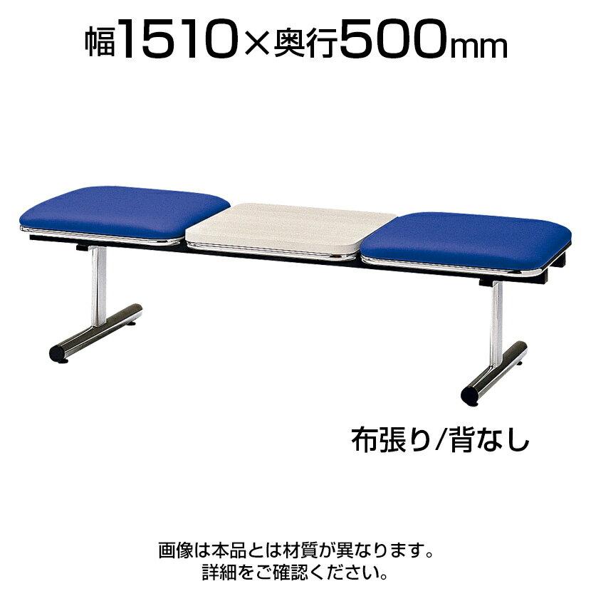 ロビーチェア/2人用・背無・テーブル付・布張り/TO-FTL-2NT