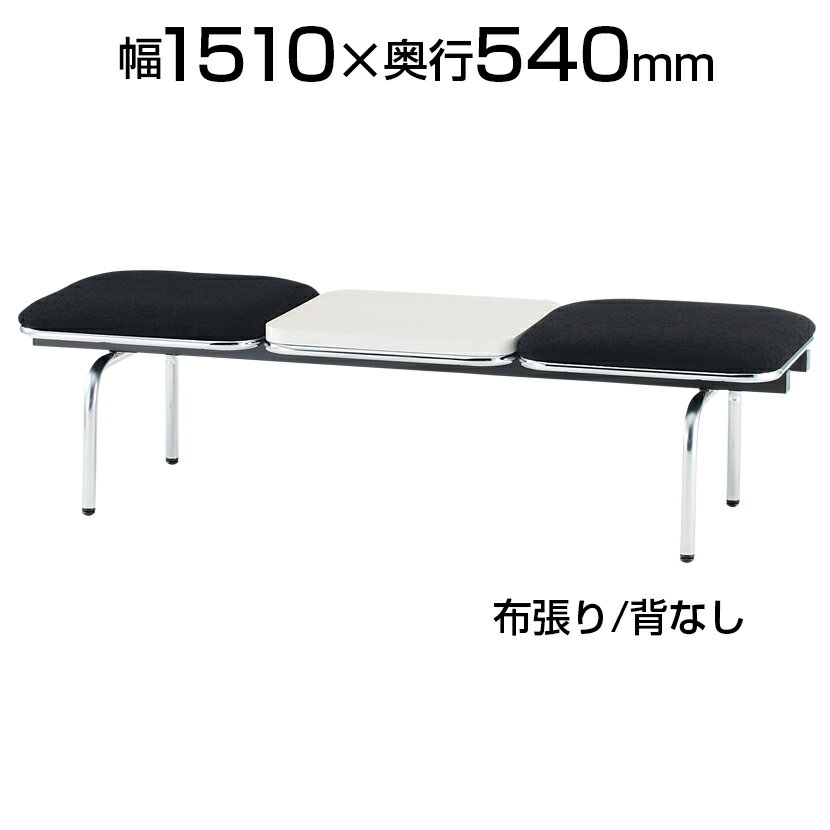 ロビーチェア/2人用・背無・テーブル付・布張り/TO-FUL-2NT