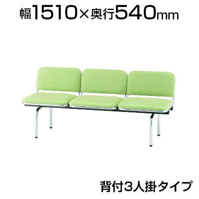 ロビーチェア/3人用・背付・レザー張り/TO-FUL-3L