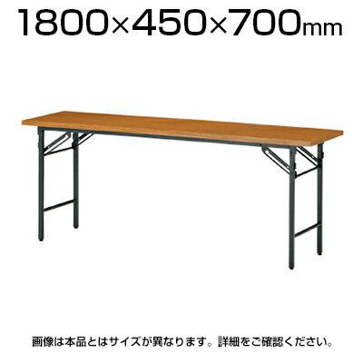 折りたたみテーブル/幅1800×奥行450mm/棚なし・パネルなし・共貼りタイプ/TO-T-1845N