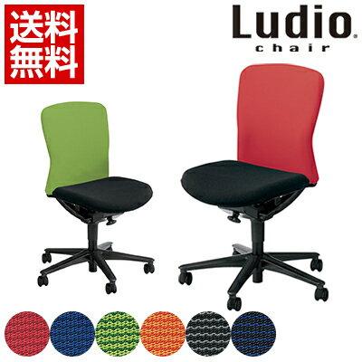 Ludio/ルディオチェア 肘なし
