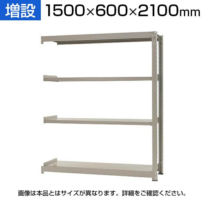【追加/増設用】スチールラック 中量 300kg/段 増設 4段/幅1500×奥行600×高さ2100mm