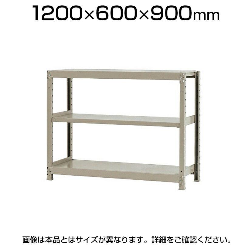【本体】スチールラック 軽中量 200kg-単体 3段/幅1200×奥行600×高さ900mm/KT-KRS-126009-S3