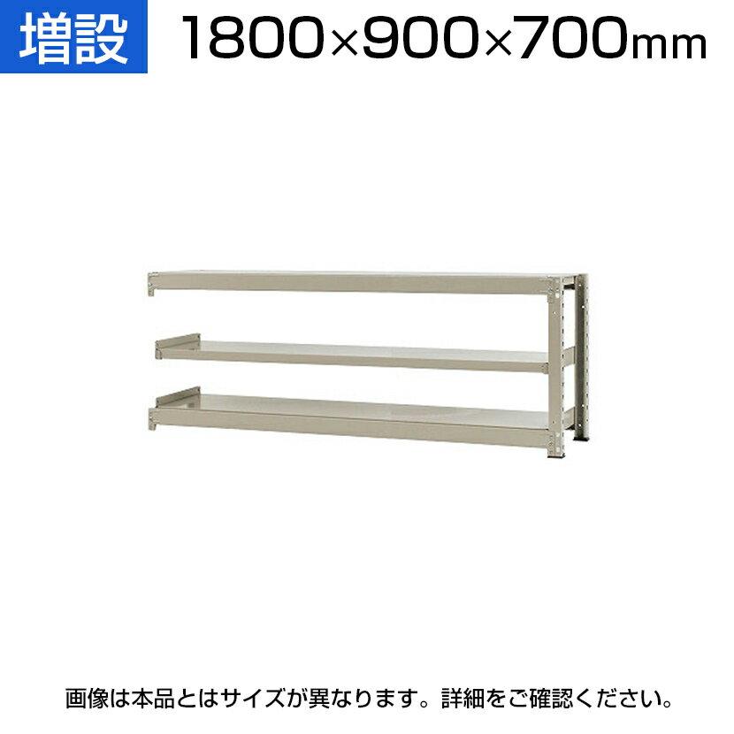 【追加/増設用】スチールラック 中量 300kg/段 増設 幅1800×奥行900×高さ700mm