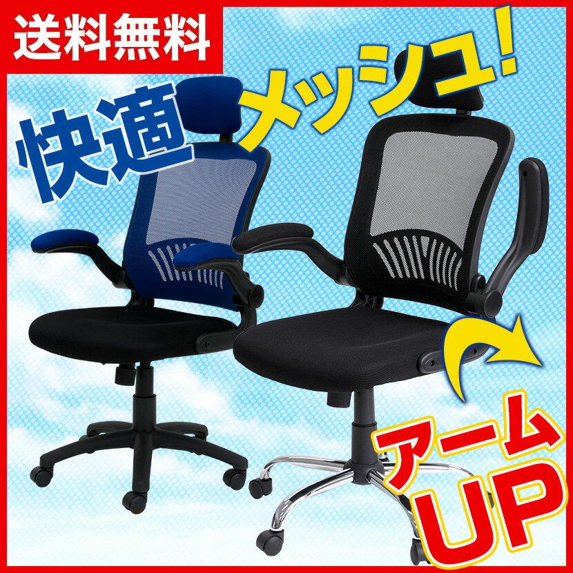 オフィスチェア リベラム メッシュ 可動肘付き ヘッドレスト付き ロッキング機能 高さ調整  デスクチェア パソコンチェア pcチェア メッシュチェア 腰痛対策 腰痛 オフィス家具 学習チェア 学習椅子 事務イス 事務椅子 イス オフィスチェアー 疲れにくい
