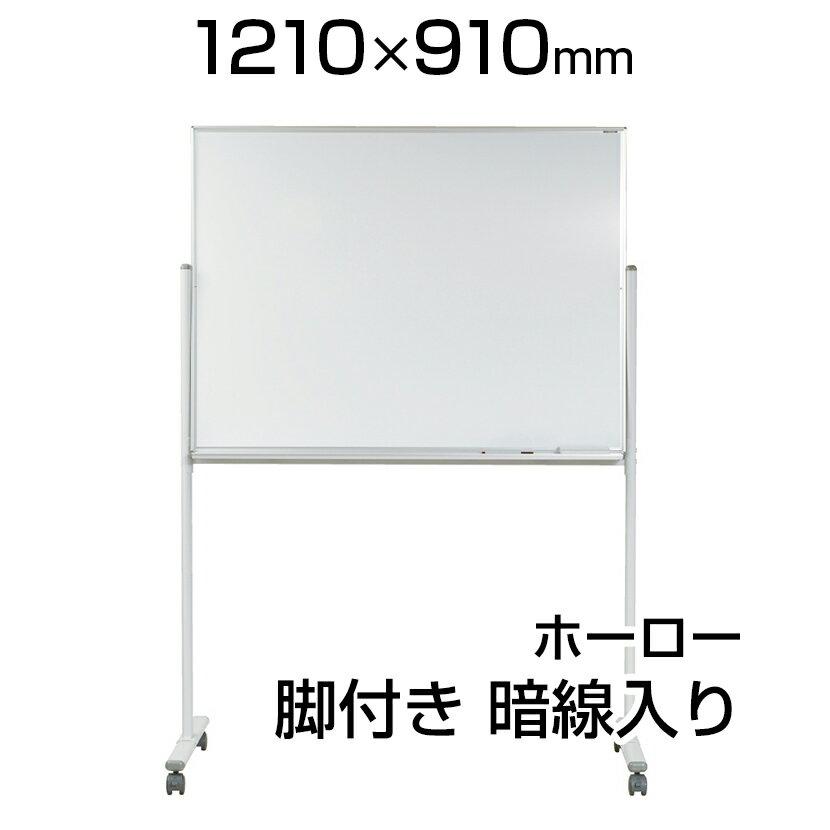 【国産】 ホワイトボード ホーロー 脚付き 1210×910mm 暗線入片面 マーカー付き マグネット付き MH34TXN 1200×900 白板 whiteboard 移動 馬印 umajirushi