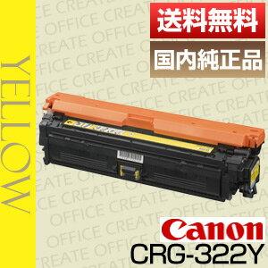 【送料無料】キャノン(Canon)トナーカートリッジ322 イエロー国内純正品