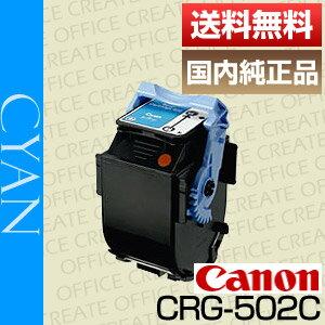 【送料無料】キヤノン(CANON)トナーカートリッジ502 C(シアン)(CRG-502/Cartridge-502)国内純正品