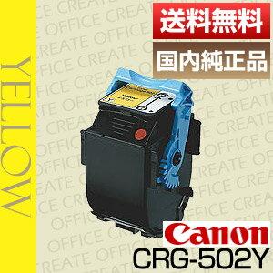 【送料無料】キヤノン(CANON)トナーカートリッジ502 Y(イエロー)(CRG-502/Cartridge-502)国内純正品