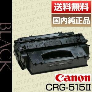 【送料無料】キャノン(CANON)カートリッジ515II(CRG-515 2)国内純正品