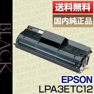 【送料無料】エプソン(EPSON)LPA3ETC12(純正品)
