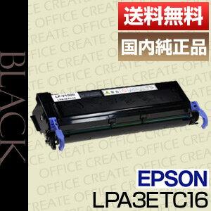 【送料無料】エプソン(EPSON)LPA3ETC16(純正品)