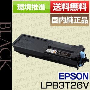 【送料無料】エプソン(EPSON)LPB3T26V 環境推進トナー国内純正品