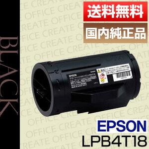 【送料無料】エプソン(EPSON)LPB4T18国内純正品