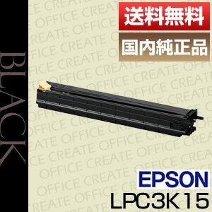 【送料無料】エプソン(EPSON)LPC3K15 感光体ユニット(純正品)