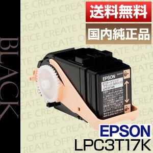 【ポイント20倍プレゼント♪】【送料無料】エプソン(EPSON)LPC3T17K ブラック国内純正品
