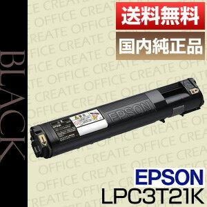 【送料無料】エプソン(EPSON)LPC3T21K ブラック国内純正品