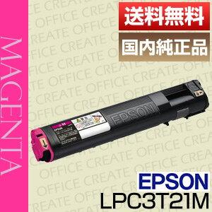 【送料無料】エプソン(EPSON)LPC3T21M マゼンタ国内純正品
