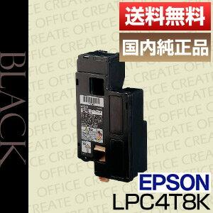 【ポイント20倍プレゼント♪】【送料無料】エプソン(EPSON) LPC4T8K ブラック国内純正品