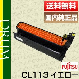 【送料無料】富士通(FUJITSU)ドラムカートリッジ CL113 イエロー(純正品)