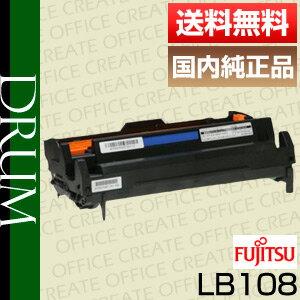 【送料無料】富士通(FUJITSU)ドラムカートリッジ LB108(純正品)