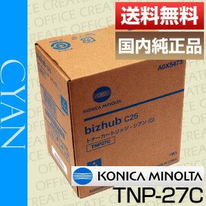 【ポイント20倍プレゼント♪】【送料無料】コニカミノルタ(Konica Minolta)TNP-27C(TNP27C) シアン国内純正品