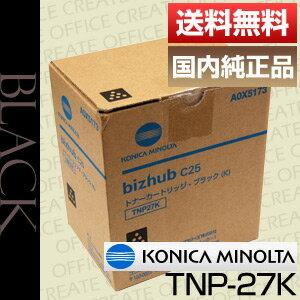 【ポイント20倍プレゼント♪】【送料無料】コニカミノルタ(Konica Minolta)TNP-27K(TNP27K) ブラック国内純正品
