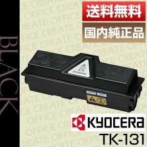 【送料無料】京セラ(Kyocera)TK-131 トナー国内純正品