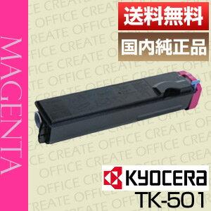 【送料無料】京セラ(Kyocera)TK-501M/トナー マゼンタ国内純正品