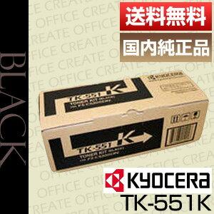 【送料無料】京セラ(Kyocera)TK-551K/トナー ブラック国内純正品
