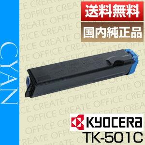 【送料無料】京セラ(Kyocera)TK-501C/トナー シアン国内純正品