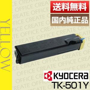 【送料無料】京セラ(Kyocera)TK-501Y/トナー イエロー国内純正品