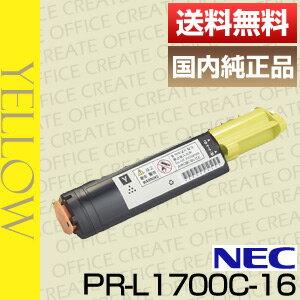 【送料無料】NEC PR-L1700C-16イエロー(純正品)