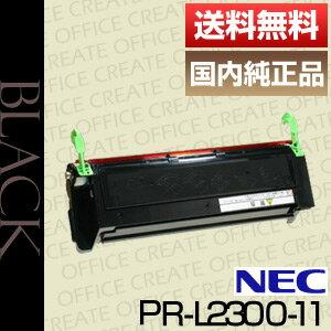 【送料無料】NEC PR-L2300-11(純正品)
