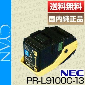 【送料無料】NEC PR-L9100C-13 シアン国内純正品