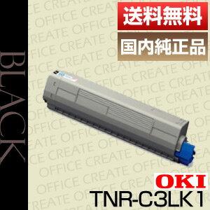 【送料無料】沖データ(OKI)TNR-C3LK1 トナーカートリッジ ブラック国内純正品