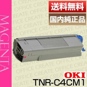 【送料無料】沖データ(OKI)TNR-C4CM1マゼンタ(純正品)