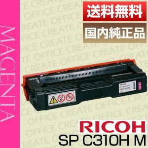 【送料無料】リコー(RICOH)IPSiO SP トナー マゼンタ C310H(純正品)