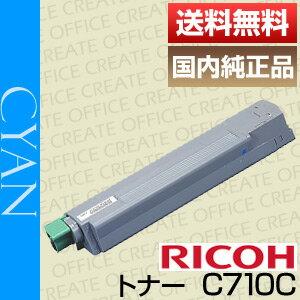 【送料無料】リコー(RICOH)IPSIO SPトナーシアンC710国内純正品